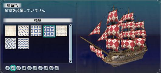 帆塗料その6-3