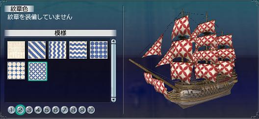 帆塗料その5-6