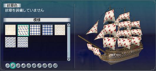 帆塗料その6-1