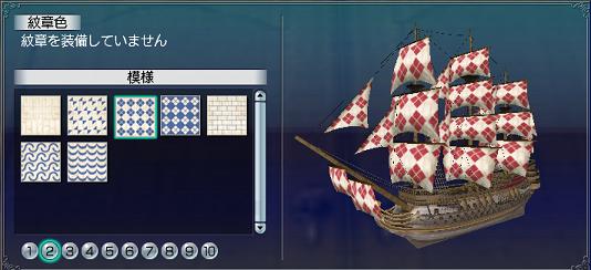 帆塗料その6-2