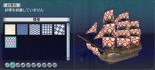 帆塗料その7-5