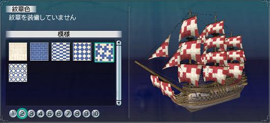 帆塗料その7-4
