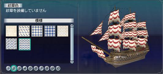 帆塗料その6-6