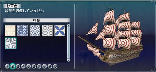 帆塗料その8-5