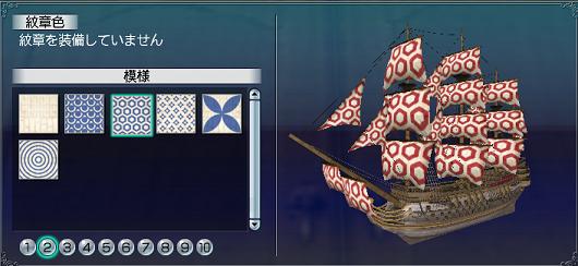 帆塗料その8-2
