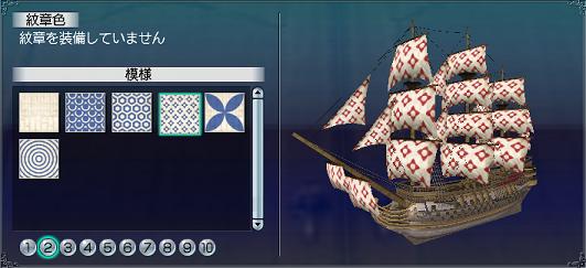 帆塗料その8-3