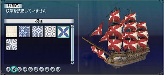 帆塗料その8-4