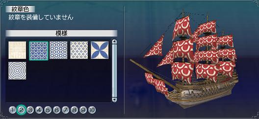 帆塗料その8-1