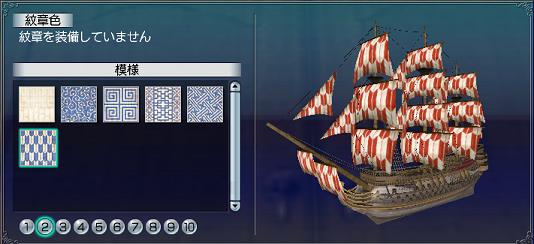 帆塗料その17-5