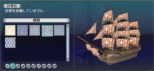 帆塗料その17-3