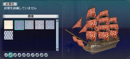 帆塗料その17-1