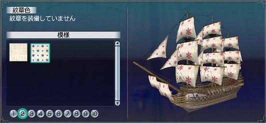 帆塗料その11
