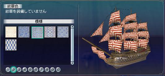帆塗料その17-2