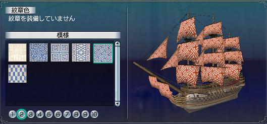 帆塗料その17-4