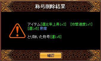 0101首エンチャ1