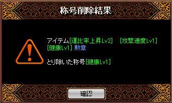 0101首エンチャ2