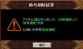 0101首エンチャ4