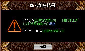 0101首エンチャ8