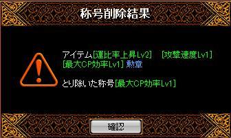 0101首エンチャ10