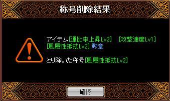 0101首エンチャ12