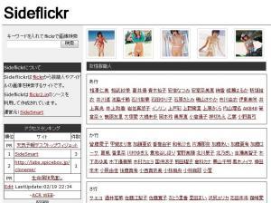 【Sideflickr】flickrから芸能人やアイドルの画像を検索・閲覧するWebサービススナップ1