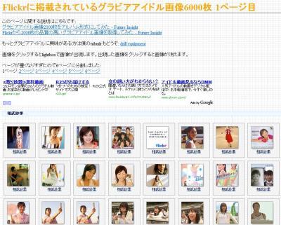 Flickrに掲載されているグラビアアイドル画像6000枚