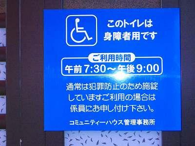 s-石部駅トイレ