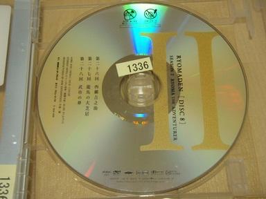 2010_1230_100801-PC300015.jpg