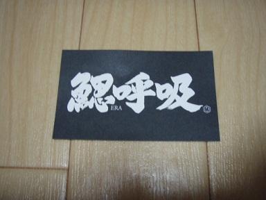 2011_0306_155334-P3060024.jpg