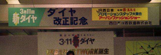 198903oosakaeki.jpg