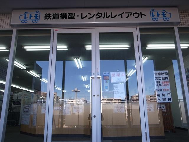 20111211retomo.jpg