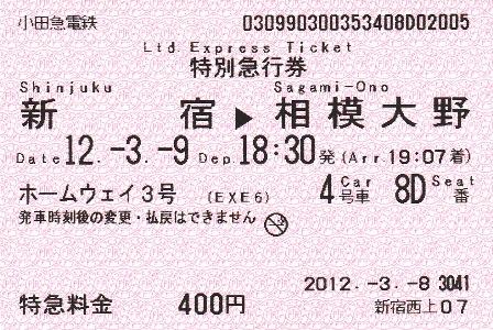 20120309001.jpg
