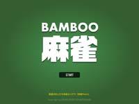 BAMBOO麻雀