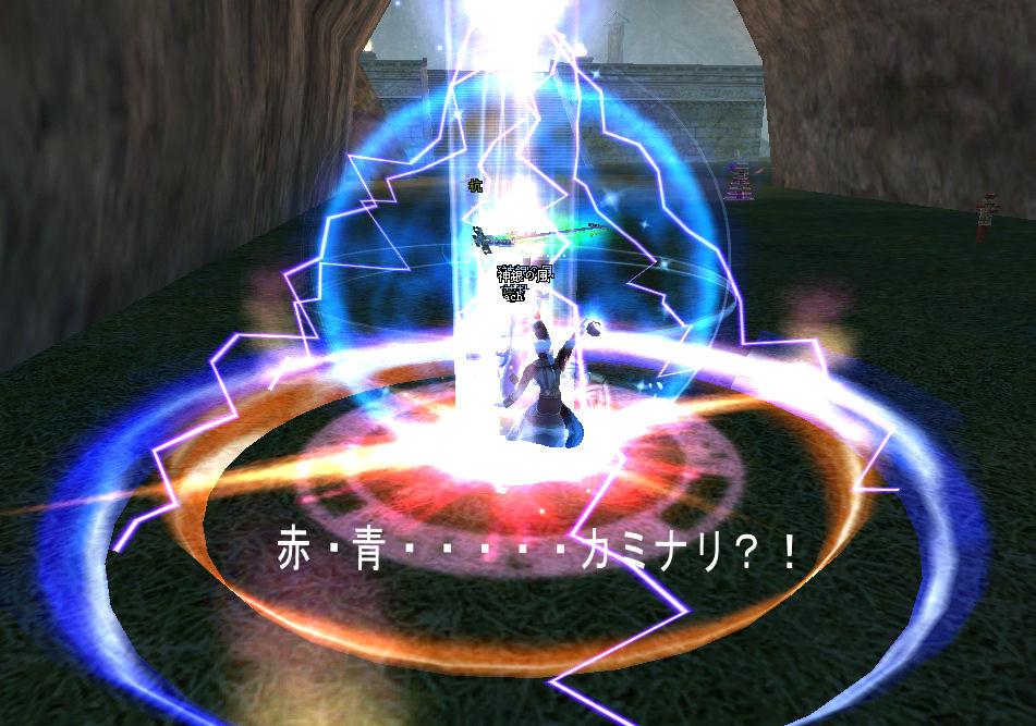 赤・青・火輪