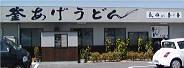 20030820nagatakanoka0001.jpg