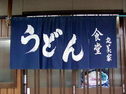 20031011marumiya250.jpg