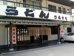 20031026sanukiya250.jpg
