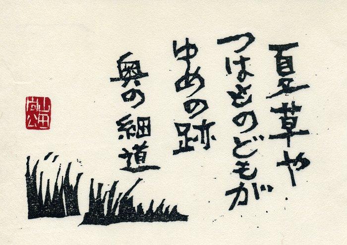 natsukusaya1
