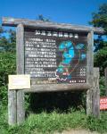 20100912五胡01