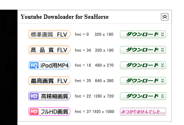 Youtube Downloader for SeaHorse