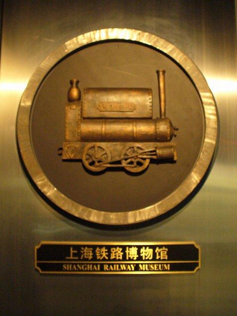 029_上海鉄路博物館