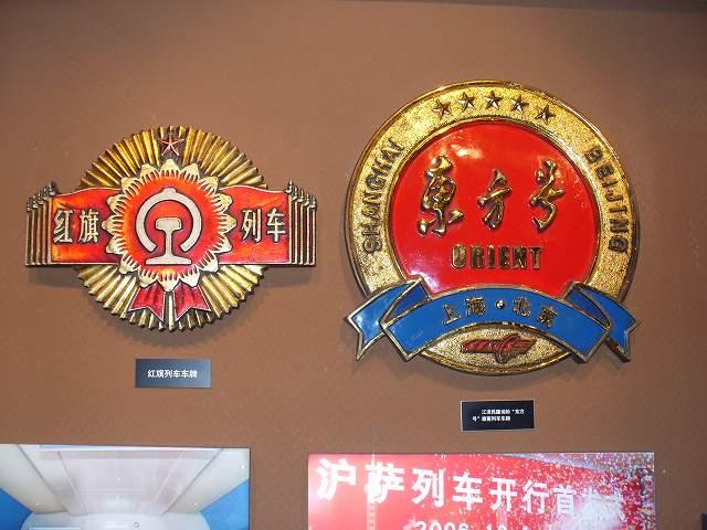 045_上海鉄路博物館