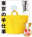 tokyonoteshigoto2.jpg