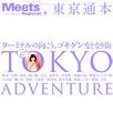 tokyotsubon.jpg