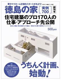 tokushimaie2.jpg