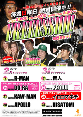 FREEESSHH!02-03_Flyer 06-39-49