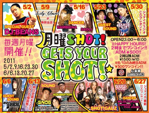 201105_GETS YOUR SHOT!_A5