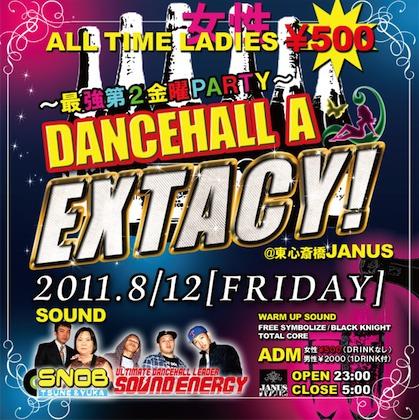2011_08EXTACY!?