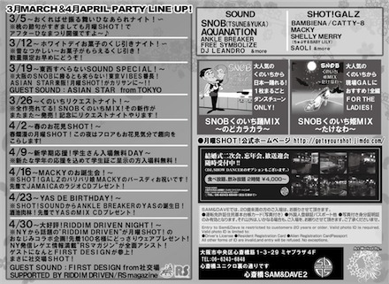 201203-04_GETS YOUR SHOT!_A5裏