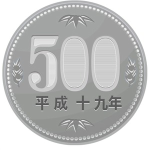 500yen.jpg